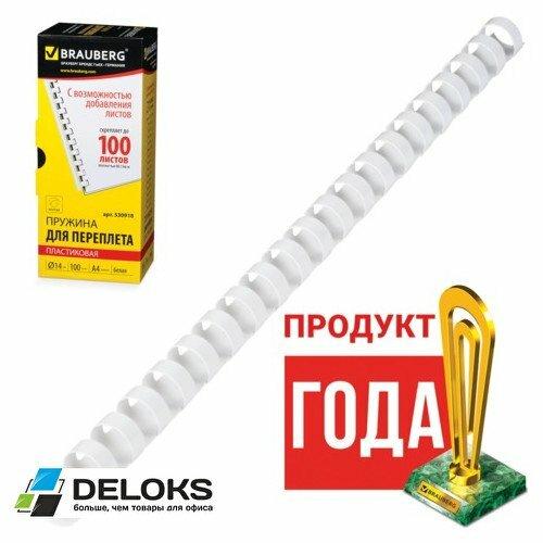 Пружины пластиковые для переплета BRAUBERG, комплект 100 шт., 14 мм, для сшивания 81-100 листов, белые