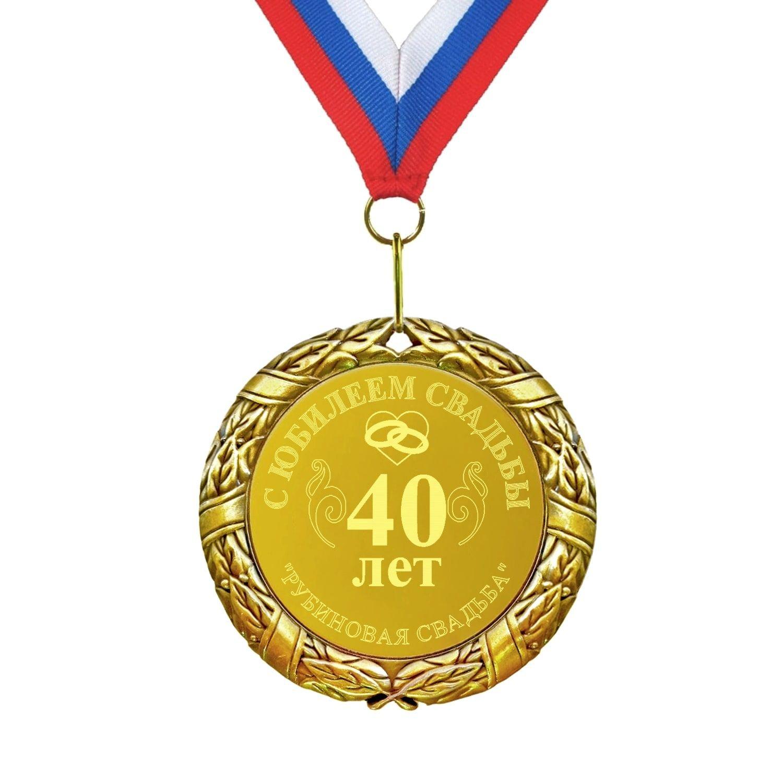 Медаль с поздравлением юбилярше фото 82