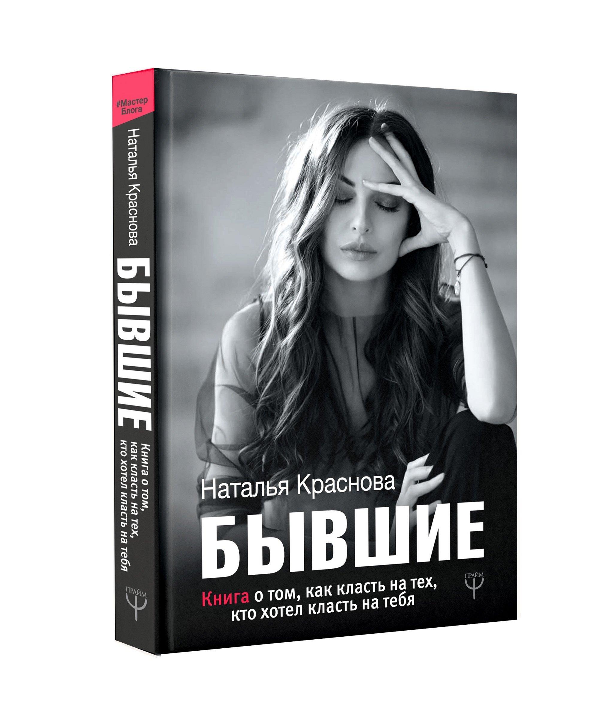 Краснова Наталья