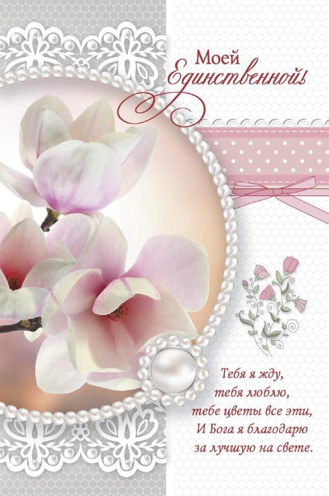 Христианские открытки любимому, день рождение