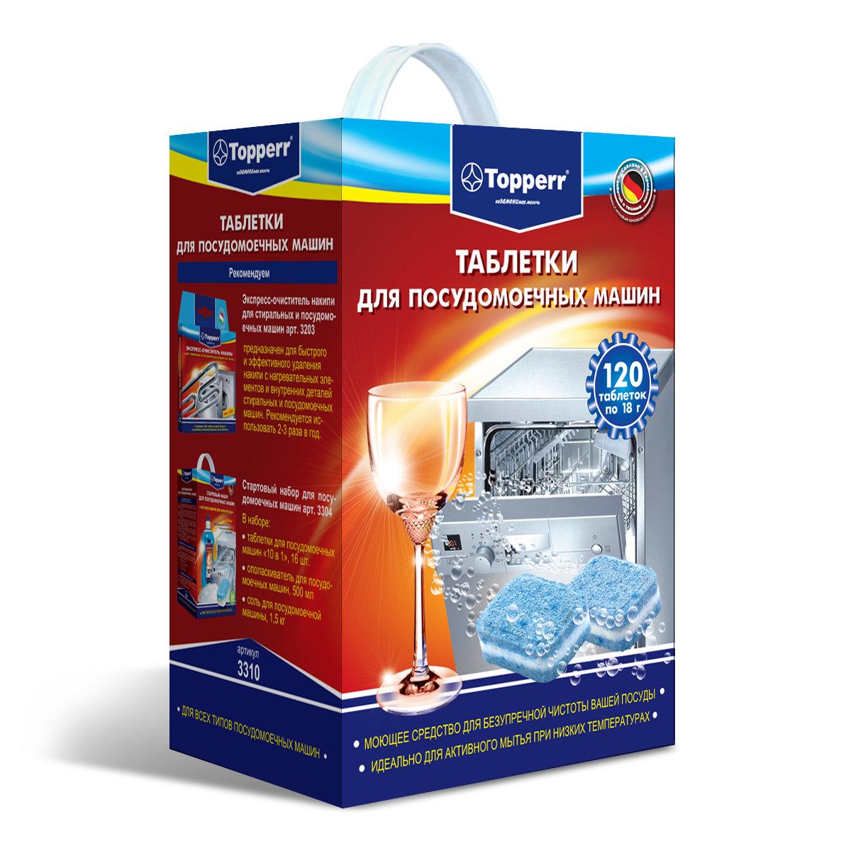 Таблетки для посудомоечных машин 120 штук Topperr 3310