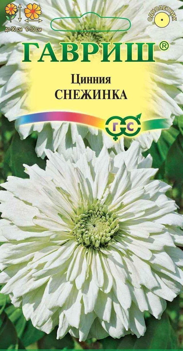 """Семена. Цинния """"Снежинка"""" (вес: 0,2 г)"""