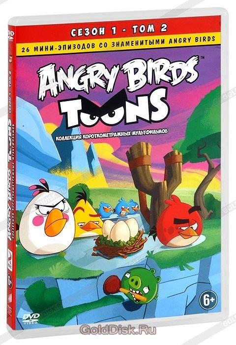 Angry birds. Коллекция короткометражных мультфильмов. Сезон 1.Том 2 (DVD)