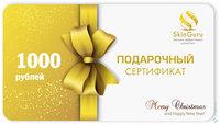Подарочные сертификаты SkinGuru