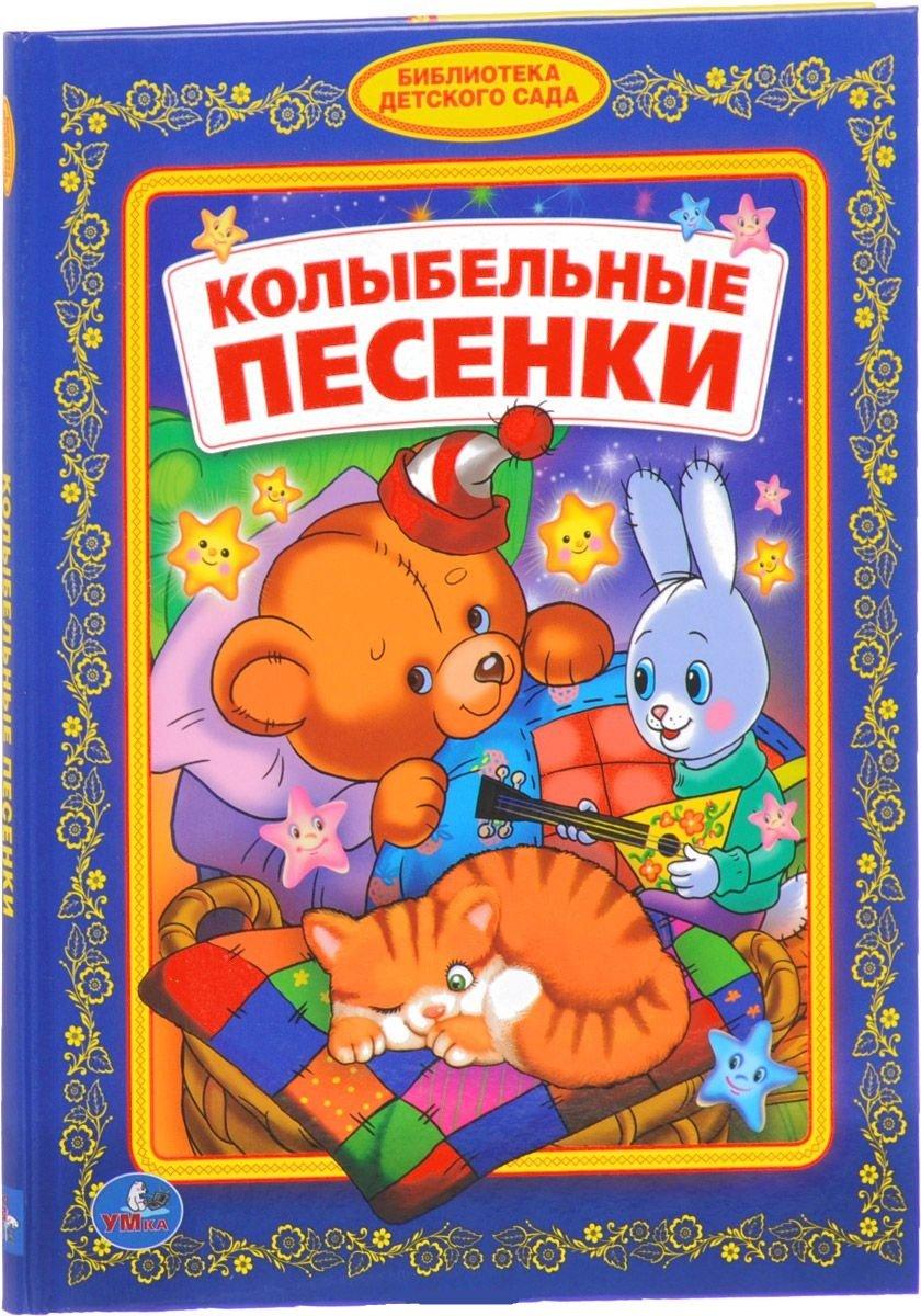 Умка Книга из серии Библиотека детского сада - Колыбельные песенки