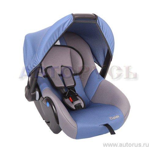 Кресло детское автомобильное группа 0+ от 0кг до 13кг синее ZLATEK COLIBRI КРЕС0184