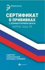 Сертификат о профилактических прививка Ивановское медицинская справка для гаи 20 таксомоторный парк