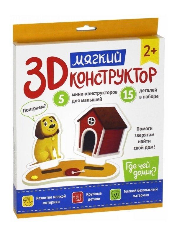 Мягкий 3D-конструктор Где чей домик? Феникс