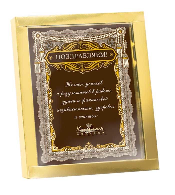 """Шоколадная открытка """"Поздравление в горьком шоколаде"""""""