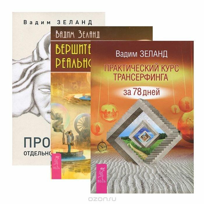 ЗЕЛАНД ПРАКТИЧЕСКИЙ КУРС ТРАНСЕРФИНГА ЗА 78 ДНЕЙ СКАЧАТЬ БЕСПЛАТНО