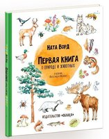 """Ворд Ната """"Первая книга о природе и животных"""""""