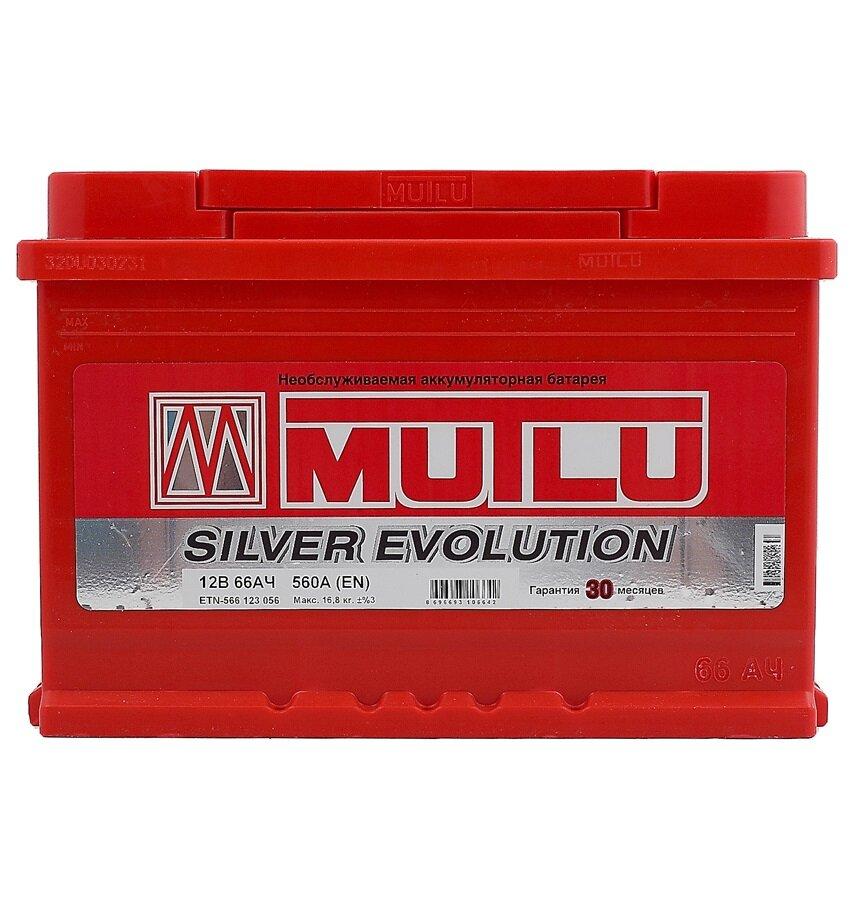 Автомобильный аккумулятор Mutlu A0004026 66A/h 560A