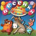 Детские песни Песенки Для Самых Маленьких-1