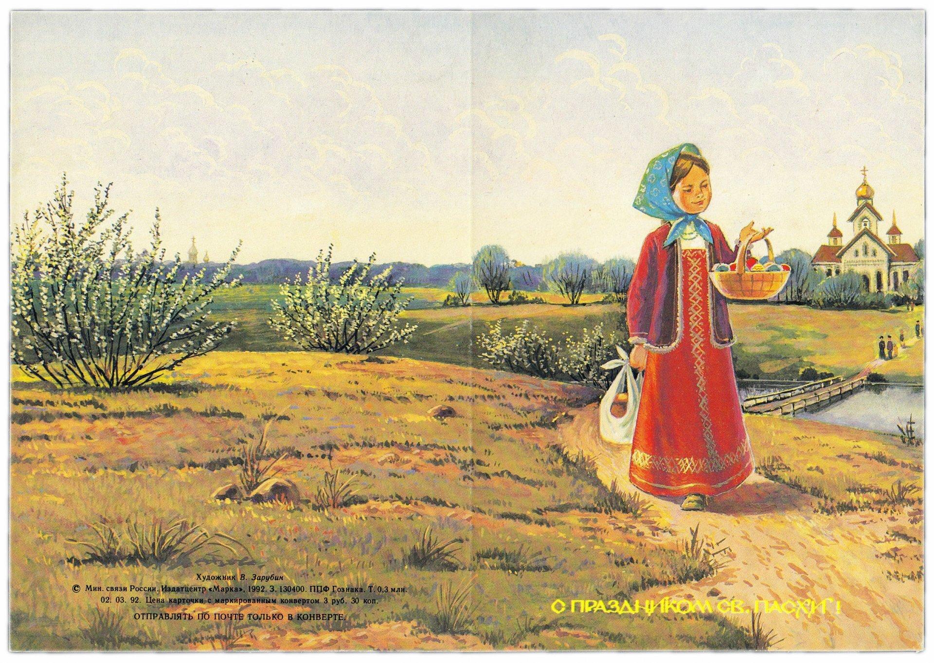 Старинные православные открытки, хороший день