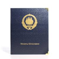 Альбом «Монеты Югославии» А-032