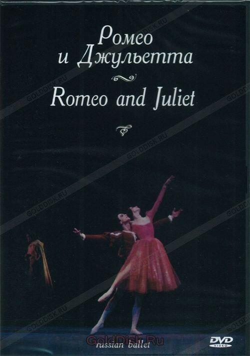 Ромео и Джульетта. Балет Большого театра (DVD)