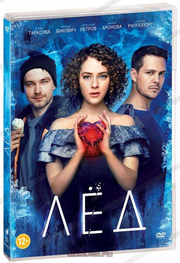 Лед (DVD)