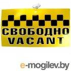 знаки Taxi Такси и аварийные Табличка Mashinokom Свободен 17x31cm ТММ 7470