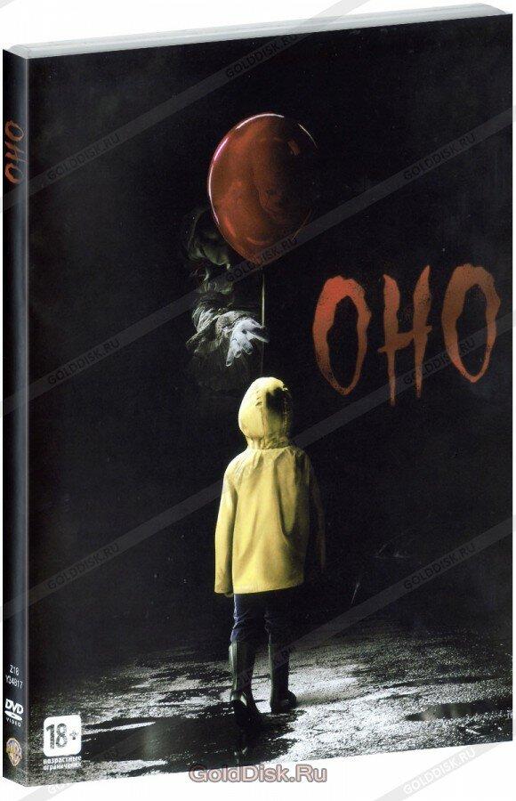 Оно (DVD)