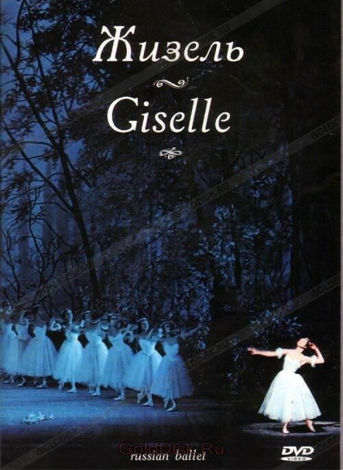 Жизель (DVD)