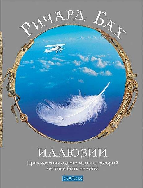 """Бах Ричард """"Иллюзии: Приключения одного мессии, который мессией быть не хотел (нов.)"""""""