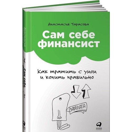 "Тарасова Анастасия ""Сам себе финансист"""