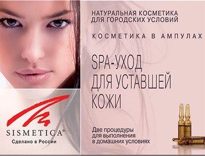 Набор косметических средств Sismetica Набор -