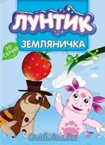 Лунтик: Земляничка (DVD)