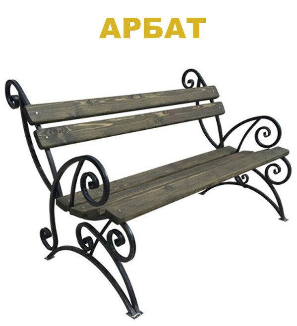 Скамейка со спинкой «арбат» 1,5м