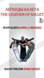 Легенды балета. Театр балета Бориса Эйфмана. Часть 3 (DVD)