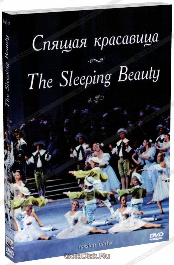 Спящая красавица (балет) (DVD)
