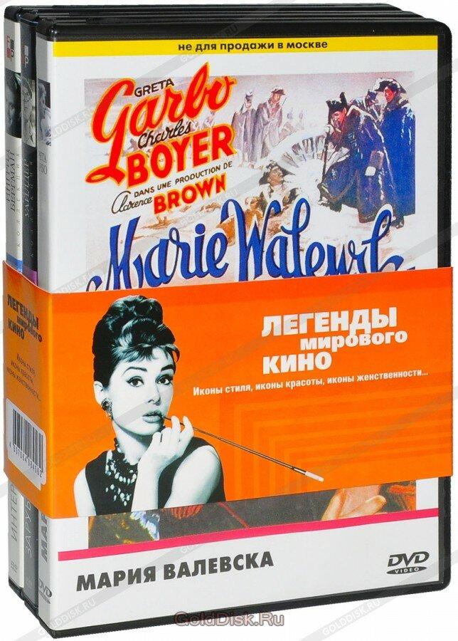 Легенды мирового кино №15: Мария Валевска / Зарубежный роман / Интермеццо (3 DVD)