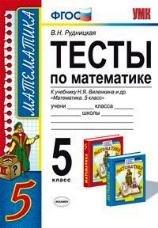 Рудницкая В.Н. Тесты по математике. 5 класс. К учебнику Н.Я. Виленкина