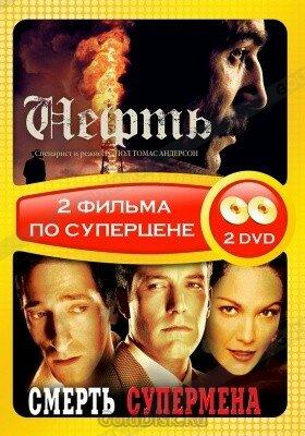 Нефть / Смерть супермена (2 DVD)