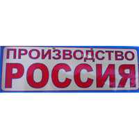 Информационная табличка Производство Россия