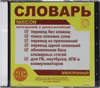 Электронный словарь Никс Nixicon