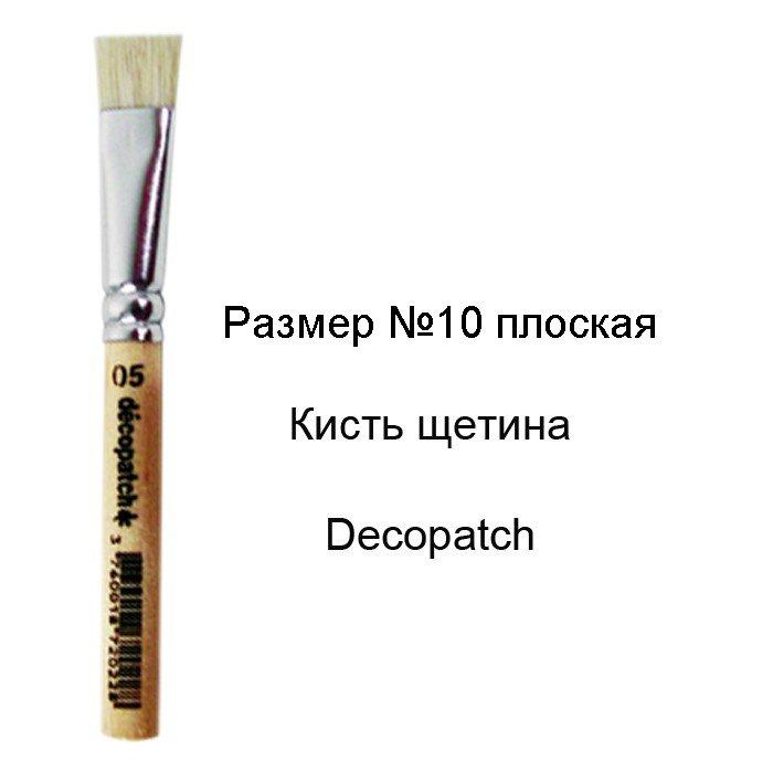 Кисть Decopatch