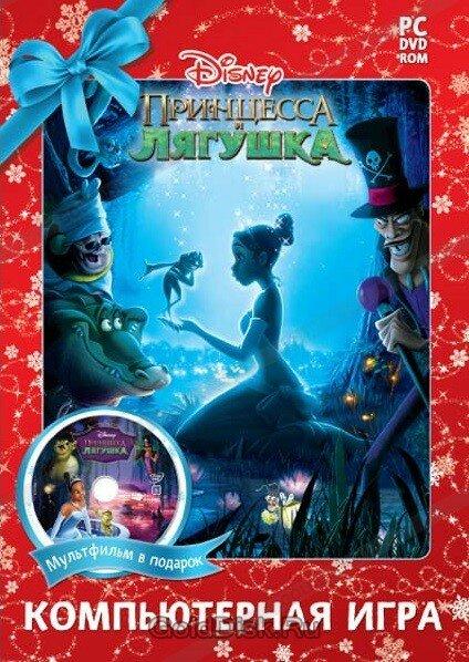 Новогоднее издание. Принцесса и Лягушка + фильм (2 DVD) [PC]