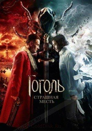 Гоголь. Страшная месть (DVD)