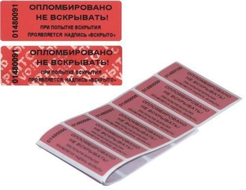 Наклейки-пломбы для опечатывания Без бренда 22*66 (1000 шт)