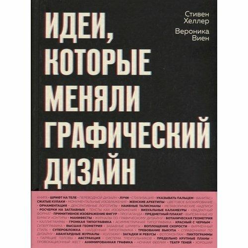 """Хеллер С. """"Идеи, которые меняли графический дизайн"""""""