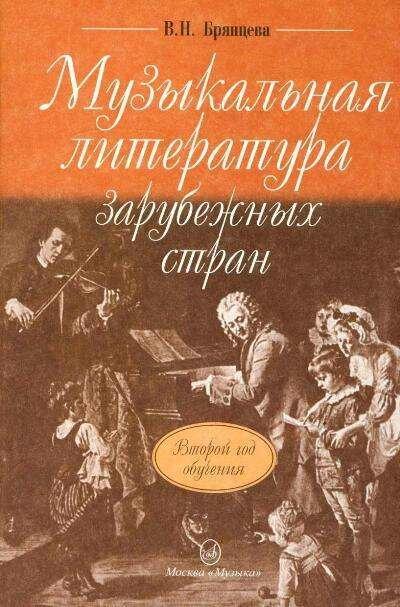 16766МИ Брянцева В.Н. Муз. литература зарубежных стран: 2-ой год обучения. Издательство