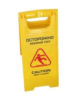 """Знак """"Мокрый пол"""" на русском и английском языке"""