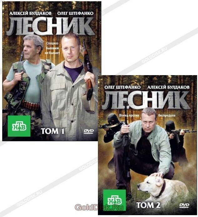 Лесник. Серии 1-48 (2 DVD)