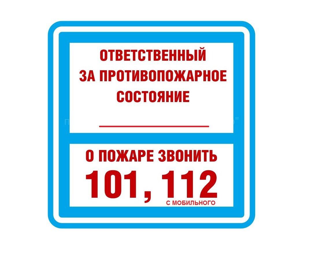 противопожарная табличка с указанием номера фото мое