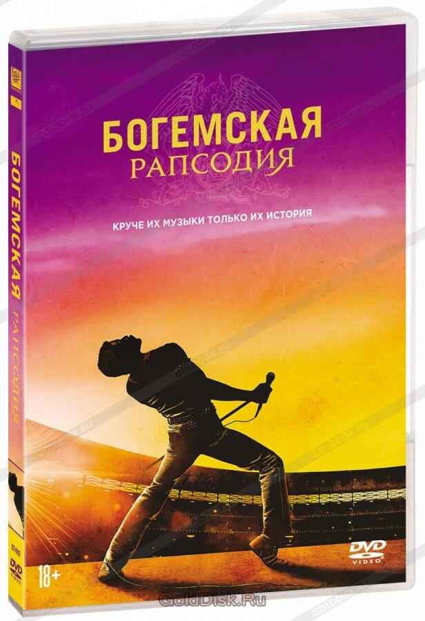 Богемская рапсодия + артбук (DVD)