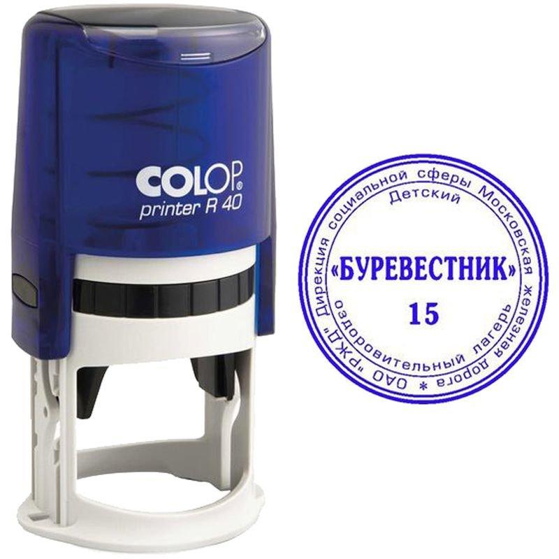 Оснастка для печати COLOP Colоp Printer R 40, 40 мм, пластмассовая с крышкой