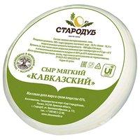 """Сыр мягкий """"Кавказский"""" 45% Стародуб 1кг"""