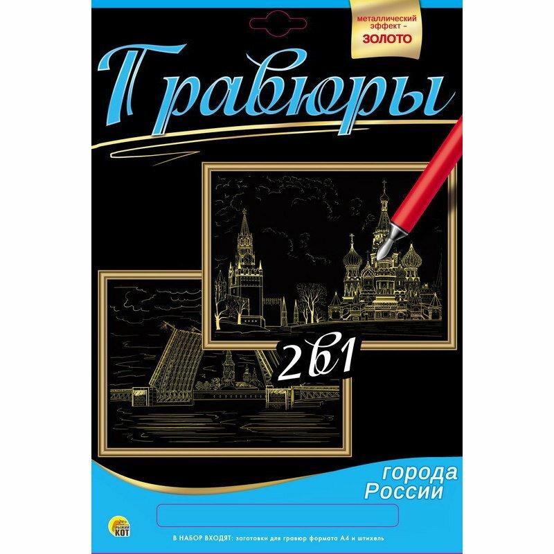 Гравюра 2 в 1. А4. Москва. Кремль, санкт-петербург. ВИД на петропавловскую крепость Рыжий кот Г-9740