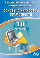 Интеллект-Центр Кишенкова О.В. Диагностические тестовые материалы по курсу «Основы финансовой грамотности». 10 вариантов